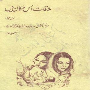 Mulaqat Us Makan Main By Ahmad Yar Khan 1