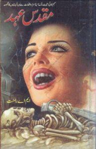 Muqadas Ehad Novel By MA Rahat 1