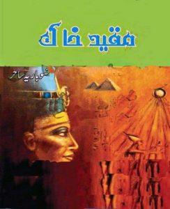 Muqeed e Khak Novel By Zobaria Sahir 1