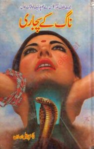 Naag Ke Pujari Novel By Dr Abu Ali Arslan 1