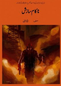 Nakam Sazish Novel By H Iqbal 1