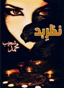 Nazr e Bad Novel Urdu By Muhammad Shoaib 1