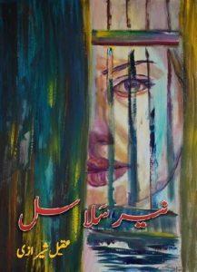 Neer Salasal Novel Episode 12 By Aqeel Sherazi 1