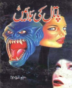 Paatal Ki Balain Novel By Aleem Ul Haq Haqi 1
