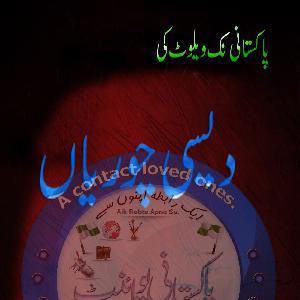 Pakistani Chor (Nick Velvet) by Rahila Naz 1