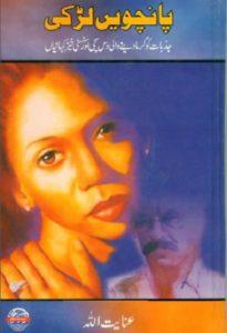 Panchveen Larki Novel By Inayatullah 1