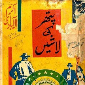 Pathar ki Lashain by Akram Allahabadi 1