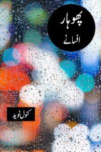 Phohar Urdu Afsane By Kanwal Naveed 1