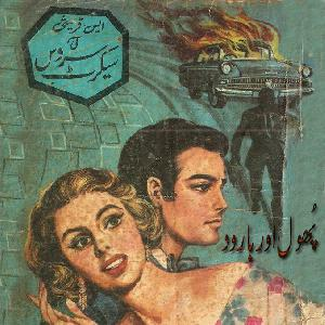 Phool aur Barood (Parmood Series) by Ais Qureshi 1