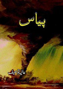 Piyas Novel Urdu By Aliya Tauseef 1