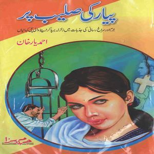 Pyar Ki Saleeb Par Novel By Ahmed Yar Khan 1