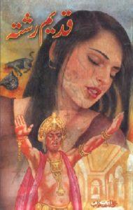 Qadeem Rishta Novel By Mohiuddin Nawab 1