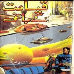 Qayamat Ke Baghi Novel By Ishtiaq Ahmed 1
