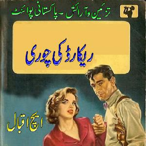 Record ki Chori Major Parmod Series by H.Iqbal 1