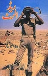 Red Alert Novel By Tariq Ismail Sagar 1