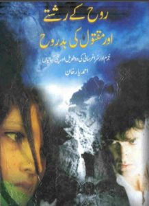 Rooh Ke Rishtay Urdu Novel By Ahmad Yar Khan 1