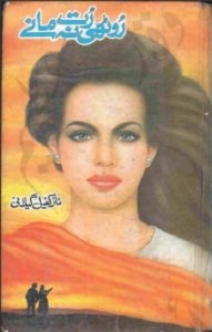 Roothi Rut Na Manay Novel By Naz Kafeel Gillani 1