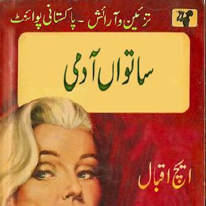 Saatwan Admi Major Parmod Series by H.Iqbal 1