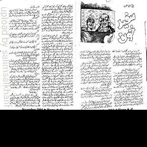 Safaid Khoon by M.Ilyas 1