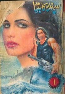 Samandar Ka Beta Novel By MA Rahat 1