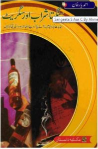 Sangeeta Sharab Aur Cigarette By Ahmed Yar Khan 1