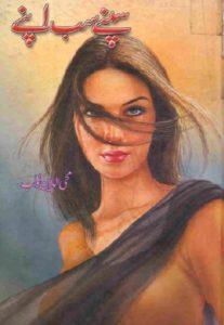 Sapne Sab Apne Novel By Mohiuddin Nawab 1