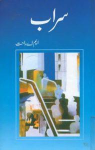 Sarab Novel Urdu By MA Rahat 1