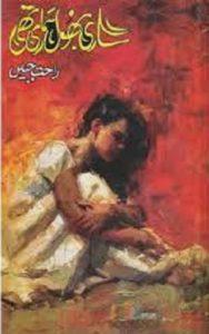 Sari Bhool Hamari Thi Novel By Rahat Jabeen 1