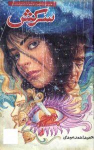Sarkash Novel By Mehmood Ahmed Moodi Complete 1