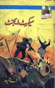 Secret Agent Novel Urdu By A Hameed 1