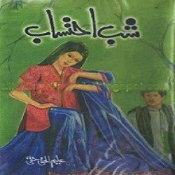 Shab e Ehtesab Novel By Aleem Ul Haq Haqi 1