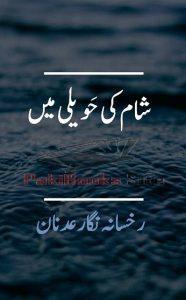 Sham Ki Haveli Mein Episode 1 By Rukhsana Nigar Adnan 1