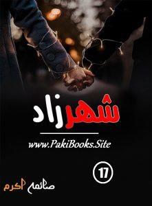 SheharZaad Episode 17 By Saima Akram 1