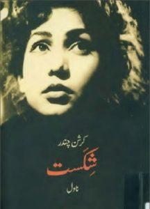 Shikast Novel By Krishan Chander 1