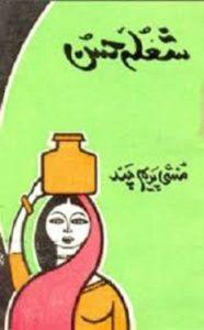 Shola E Husan By Munshi Premchand 1