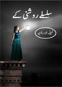 Silsile Roshni Ke Novel By Nabeela Abar Raja 1