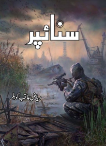 Sniper Complete Novel 1 to 5 by Riaz Aqib Kohlar 1
