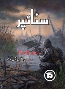 Sniper Novel Episode 15 by Riaz Aqib Kohlar 1