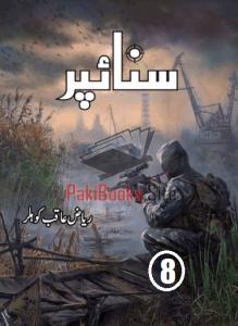 Sniper Novel Episode 8 by Riaz Aqib Kohlar 1