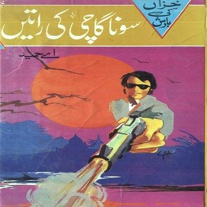 Sonagachi Ki Ratain Novel By A Hameed 1