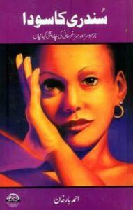 Sundri Ka Sauda Novel By Ahmad Yar Khan 1