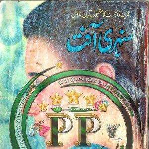 Sunehri Aafat by Qanoon Wala 1