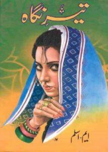 Tahi Daman Novel Complete By Fehmi Firdous 1
