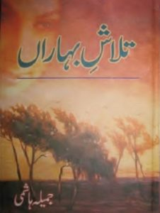 Talash e Baharan Novel By Jameela Hashmi 1