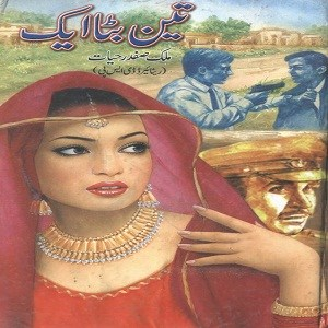 Teen Bata Ek Novel By Malik Safdar Hayat 1