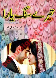 Tere Sang Yara Novel By Arshad Ibrar 1