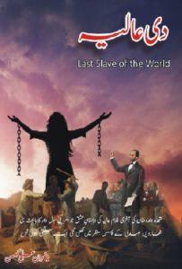 The Aliya Urdu Novel By Rizwan Ali Ghuman 1
