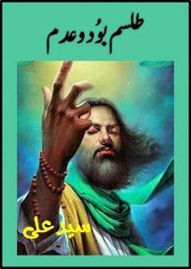 Tilism e Bood O Adam Novel By Said Ali 1