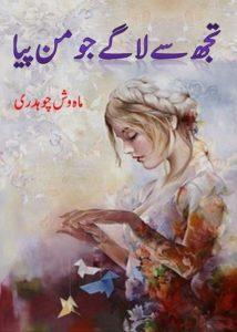 Tujh Se Lage Jo Man Piya By Mahwish Chaudhry 1