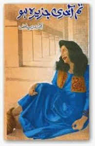 Tum Aakhri Jazeera Ho Novel By Amna Riaz 1